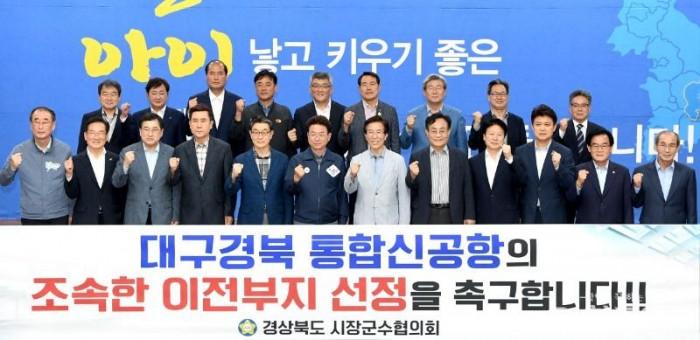 대구경북_통합신공항_토론회(단체사진).jpg