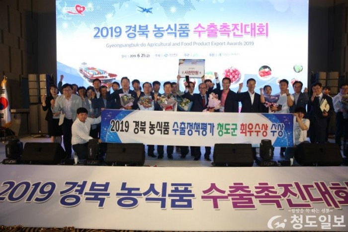 청도민선7기2주년-수출정책최우수 (1).jpg