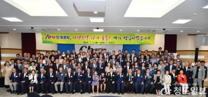 청도민선7기2주년-100인토론회.JPG