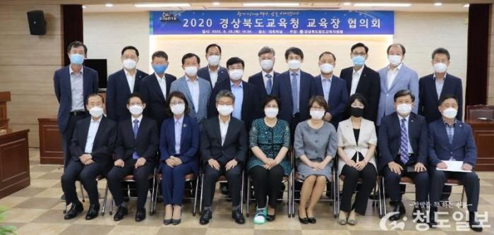 [행정지원과]경상북도교육장%20협의회%20(1).jpg