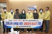 청도군천연염색연구회, 코로나19 종식 기원 감물염색 마스크 기증
