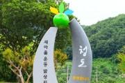청도군,  초현지구 도경계 조형물 제작 설치 사업