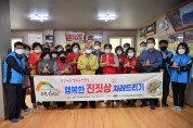 (사)한국여성농업인청도군연합회, 사랑의 밑반찬 나누기 봉사활동