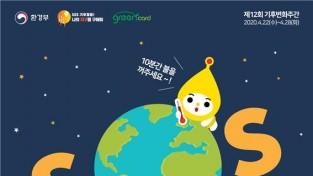 4월22일'지구의 날'... 10분간만 소등해 주세요!