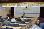 청도군, 농민사관학교 개강식 개최