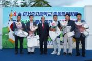 청도군 제6회 이서중·고 총동창회장배  사랑나눔 자선 골프대회 개최