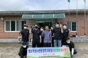 청도학생수련원, 지역민 방역지원 및 환경정화 활동