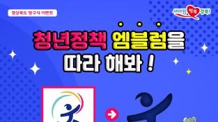 집에서 놀면 뭐하니? 경상북도 방구석 이벤트 개최