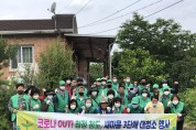 화양읍 새마을3단체, 새마을대청소 봉사활동 실시