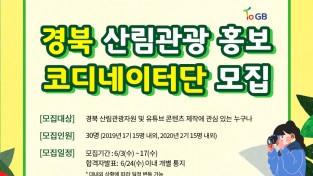 아름다운 경북의 산림을 홍보해주실 분을 찾습니다!