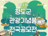 청도군, 제1회 관광기념품 전국 공모전 개최