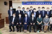 경상북도교육청 교육장 협의회 청도서 개최