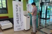 청도군, 문학자판기 설치로 일상에서 문학을 만나다