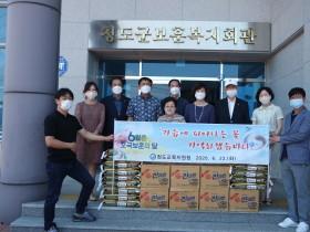 청도교육지원청, 청도군보훈 7단체 감사마음 전달