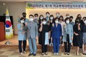 청도교육청, 학교폭력대책심의위 정기회의 개최